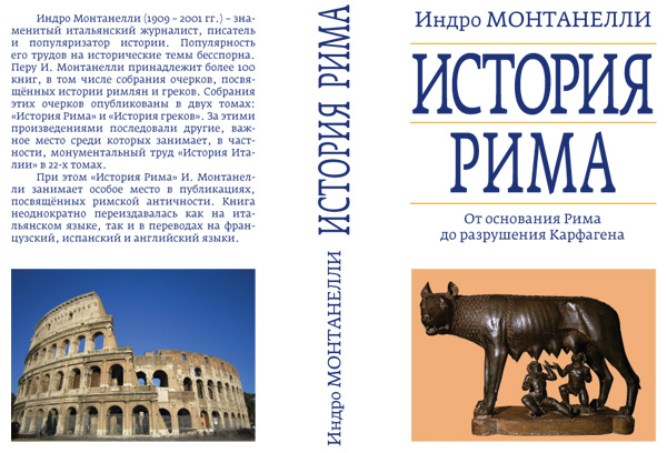History-of-Rome_cover_orig.jpg